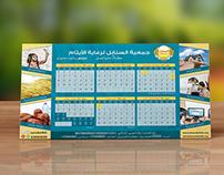 جمعية السنابل لرعاية الأيتام - Calendar 2015