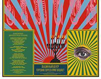 Ханука * Circus (плакат к мероприятию)