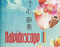 HANDS Kaleidoscope III Drumming Festival BTS Promo