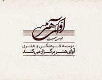Concert Trailer Typography
