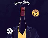 El Gasos 388  (book cover )