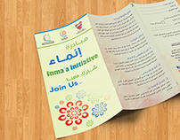 brochure مبادرة إنماء