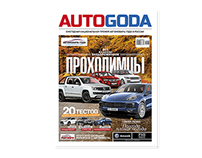 Car of the year magazine. Russia.