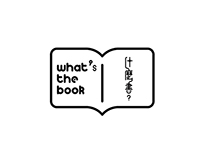What's the book丨什麽書