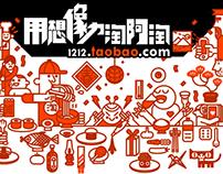Taobao1212 x LXU x SUPER
