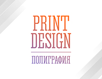Advertising, Print production