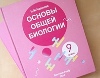 School textbook Design and Illustration