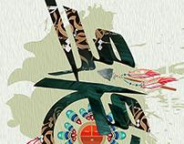 american indian design& calligraphy