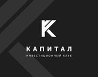 Branding & Website design for Investment Club «Kapital»