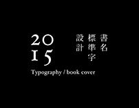 書名標準字設計 / Typography / book cover / 2015