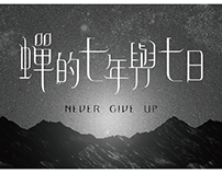 NEVER GIVE UP / Motion-Graphic 2014