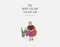 마음수련 우명 / Meditation Woo Myung's