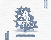 Creative Digital Marathi Calligraphy