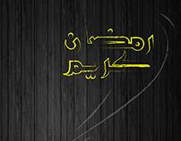 2015 Ramadan & Eid Greetings