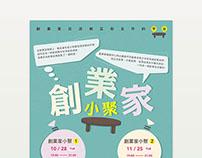 CYCU Creative Office |【創業家小聚】Poster Design