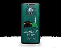 AlMabroorHajj App Design