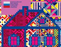 Плакаты для Всероссийского фестиваля в г. Сочи