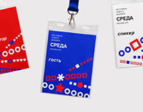 SREDA. Festival of New Design.