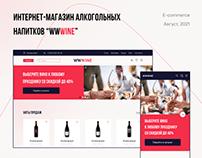 "Online store of alcohol drinks "" WWWINE"""