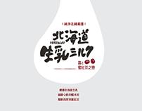 星野銅鑼燒  薯菓子新品/中秋
