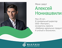 Presentation for IdeaFabrica.ru