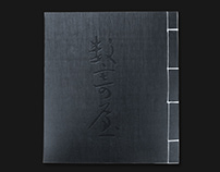THE ELEGANT JAPANESE HOUSE Book Design & Editorial BLAD