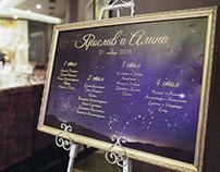 Свадебное приглашение. Звёзды