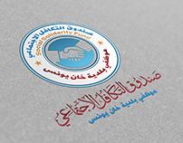 شعار صندوق التكافل الاجتماعي