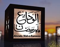 Al Wada Mah e Ramazan