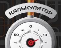 Fuel catculator