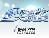Rexona Dream Of Life campaign