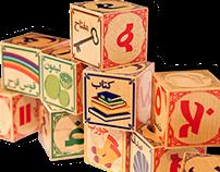 Educational Toys - Arabic & Persian for Children