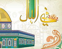 Facebook cover (Jerusalem)