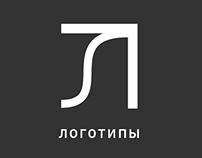 Логотипы 2011-2014