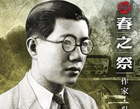 故里與春之祭-作家吳新榮展