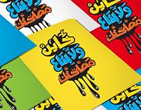 Arabic Typography '' Khayn Wala Beta3 Maslahtak ''