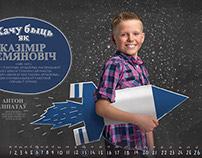 "Calendar ""Technobank"" 2013"