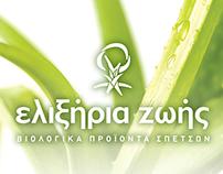 ELIXIRIA ZOIS - ΕΛΙΞΗΡΙΑ ΖΩΗΣ