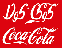Coca Cola Arabic Logo