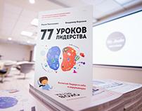 """книга """"77 уроков лидерства"""""""