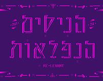 Poster design for Hannukah 2014