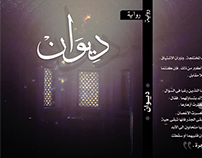 """""""Diwan"""" Novel Cover"""