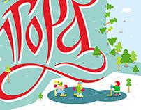 ski-illustration