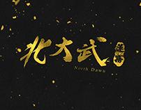 North Dawu|Logo design