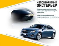 Chevrolet Cruze 2014 - Sale (Landing page)