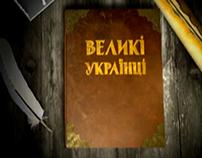 Great Ukrainians
