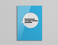 Almanac for British Higher School of Art and Design