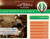 Tanmih in thabiah & job3aa Website