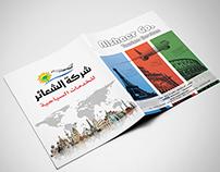 Alshaer Identity ( Travel & Tourism Co. - Libya )