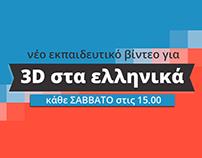 3D στα Ελληνικά - κάθε Σάββατο